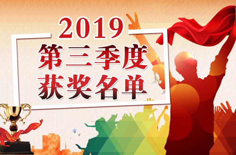 闪闪亮  华莱之星(2019年三季度获奖名单)